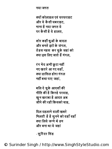 ヒンディー語の詩, 詩人 Surinder Singh, ニューデリー, インド